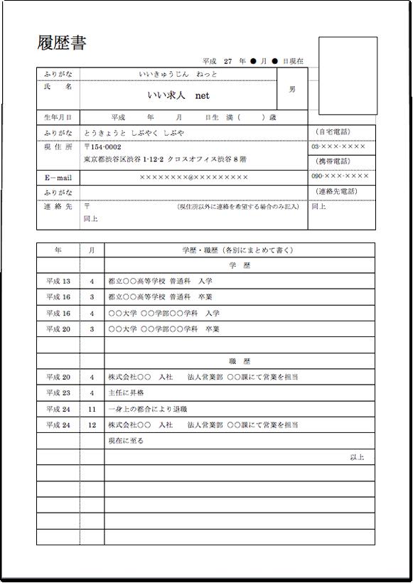 履歴書1ページ目
