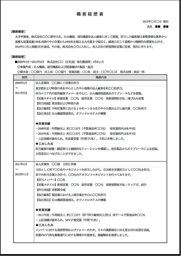職務経歴書1ページ目