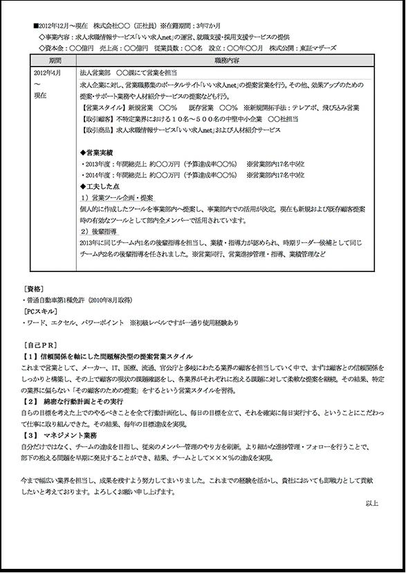 職務経歴書2ページ目