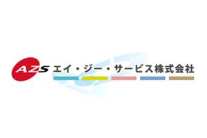 エイ・ジー・サービス株式会社