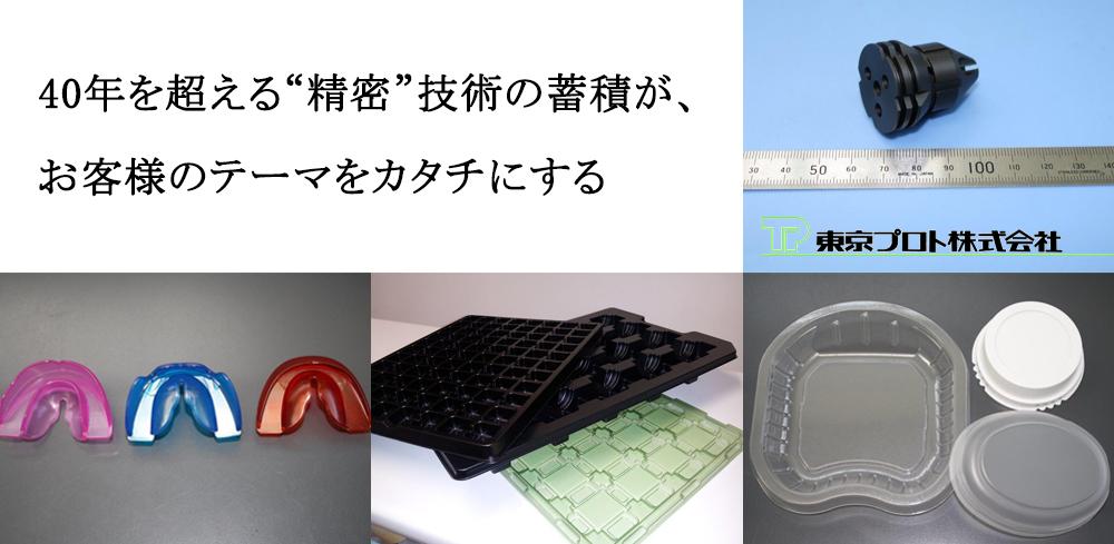 東京プロト株式会社