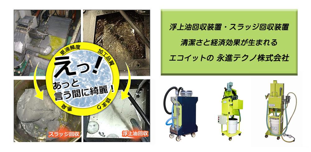 永進テクノ株式会社