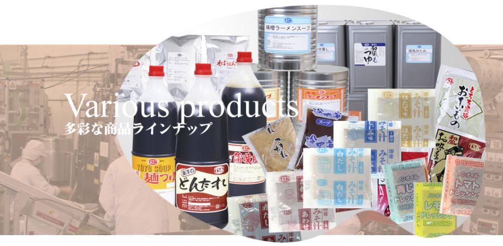東洋スープ株式会社