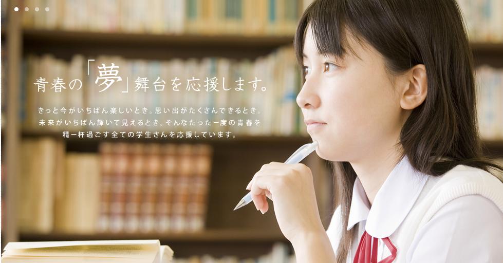 東京菅公学生服株式会社