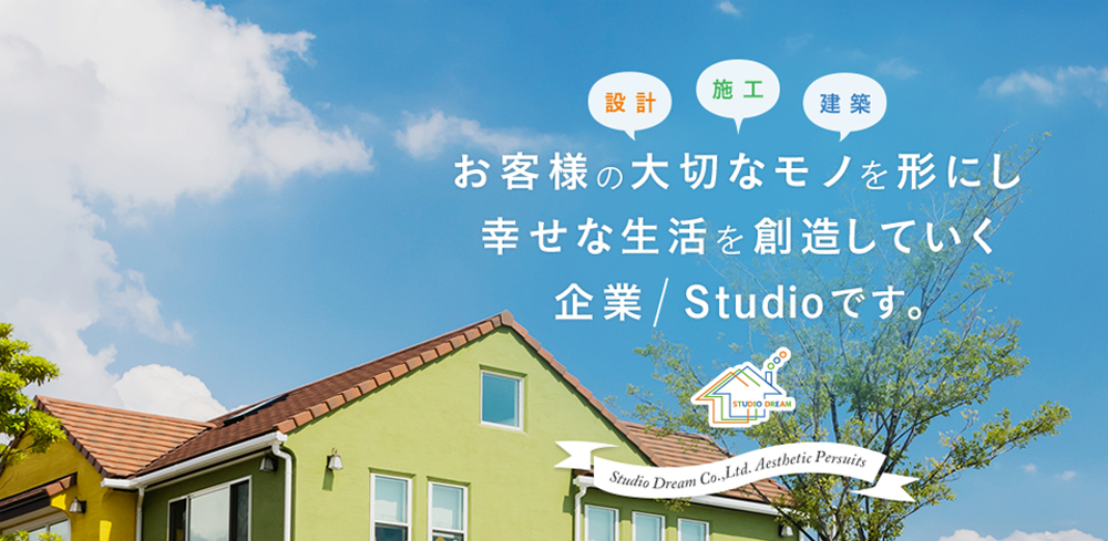 スタジオドリーム株式会社
