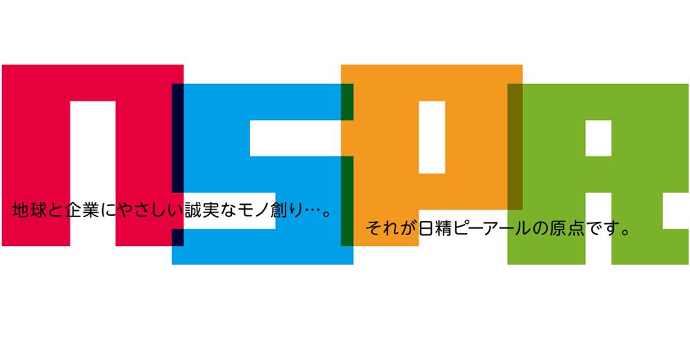 株式会社日精ピーアール
