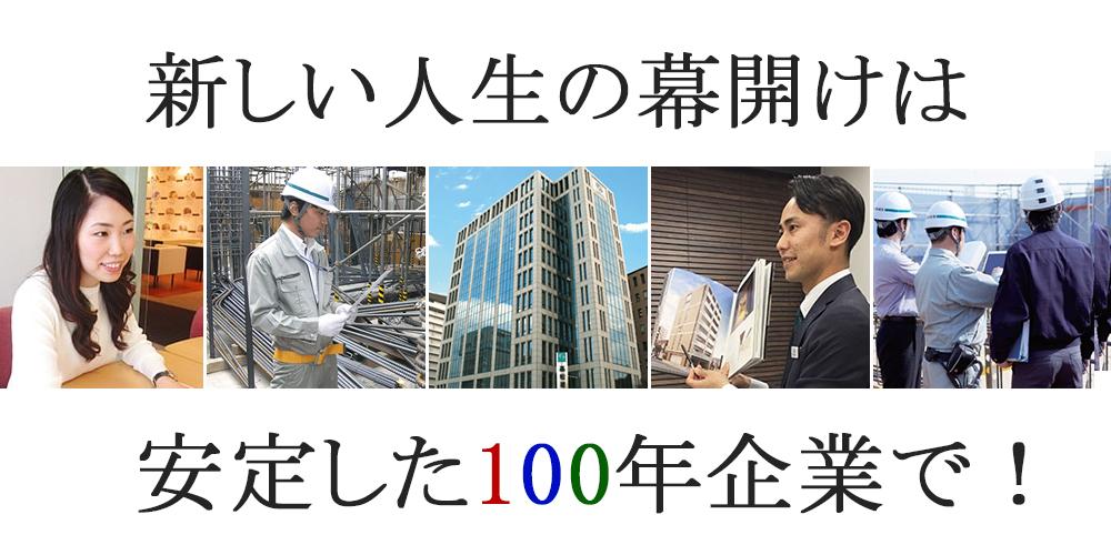 高松建設株式会社(営業・企画営...